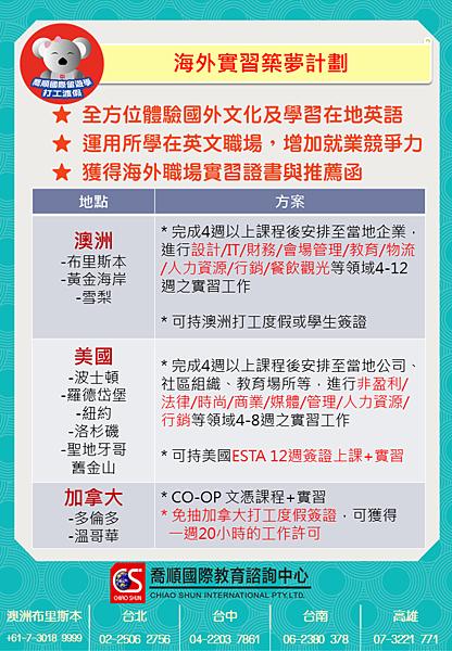 語言學校海外實習方案Flyer_20160325.png