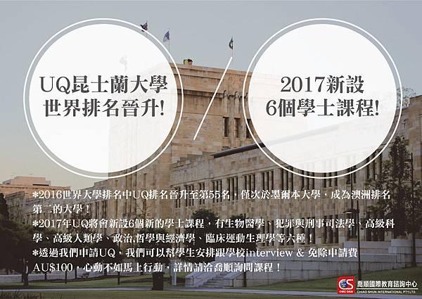 UQ排名晉升+新設課程-01