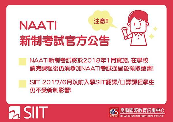 NAATI新制-01