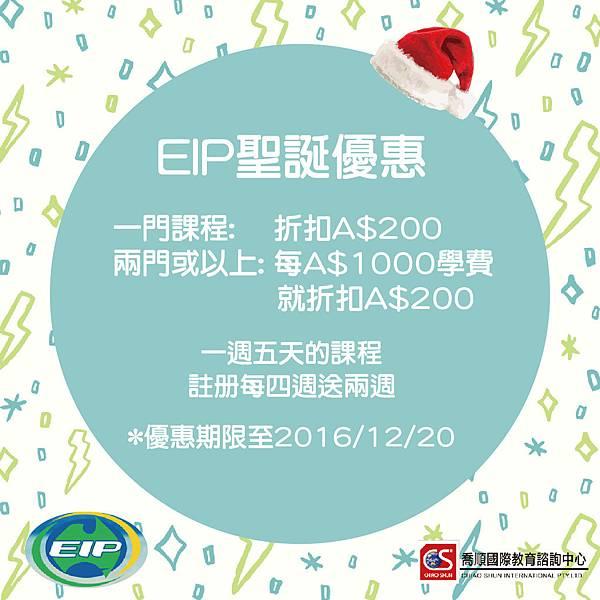 EIP聖誕優惠2-01