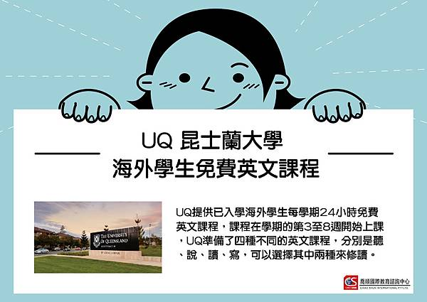 UQ免費英文課程-01