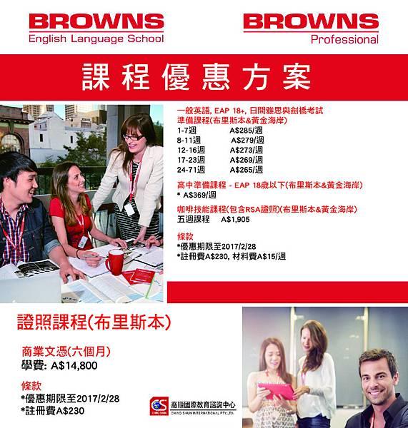 BROWNS優惠-01