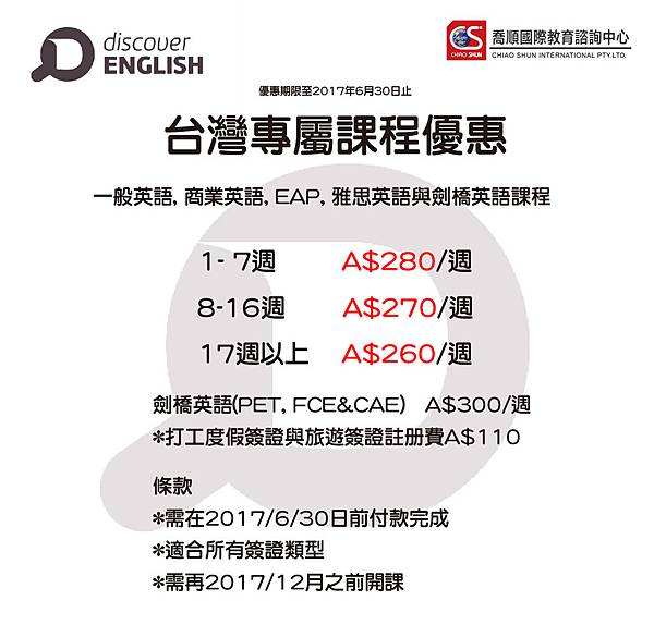 Discover English Promotion HK and Taiwan 2017 V1-01