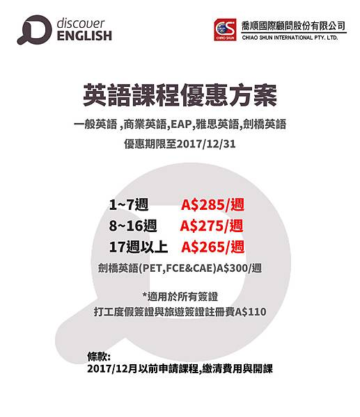 Discover English Promotion HK and Taiwan 2017 V2_0630_0943_megan-01