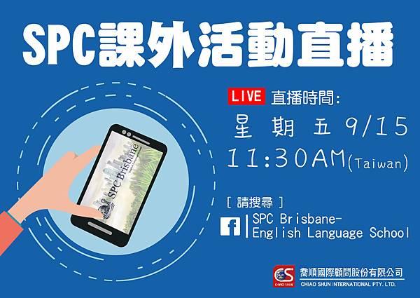 SPC直播-01.jpg