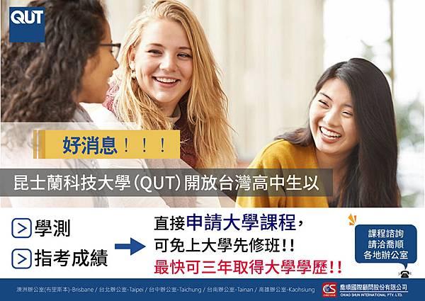 QUT開放台灣高中生-01.jpg