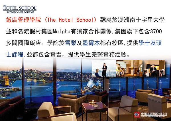 The Hotel School flyer-01.jpg