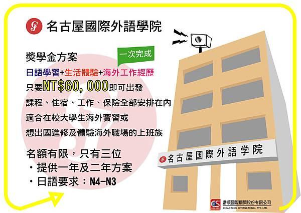 名古屋國際外語學院獎學金-01.jpg