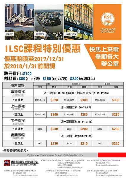 ILSC課程特別優惠_20171218-01.jpg