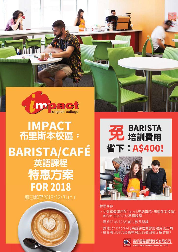 2018 Impact BNE Barista特惠方案_20180313.jpg