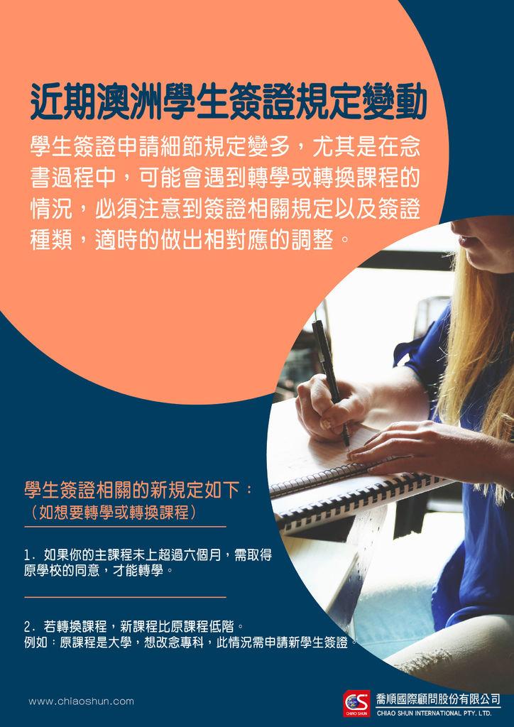 學生簽證規定變動_20180326.jpg