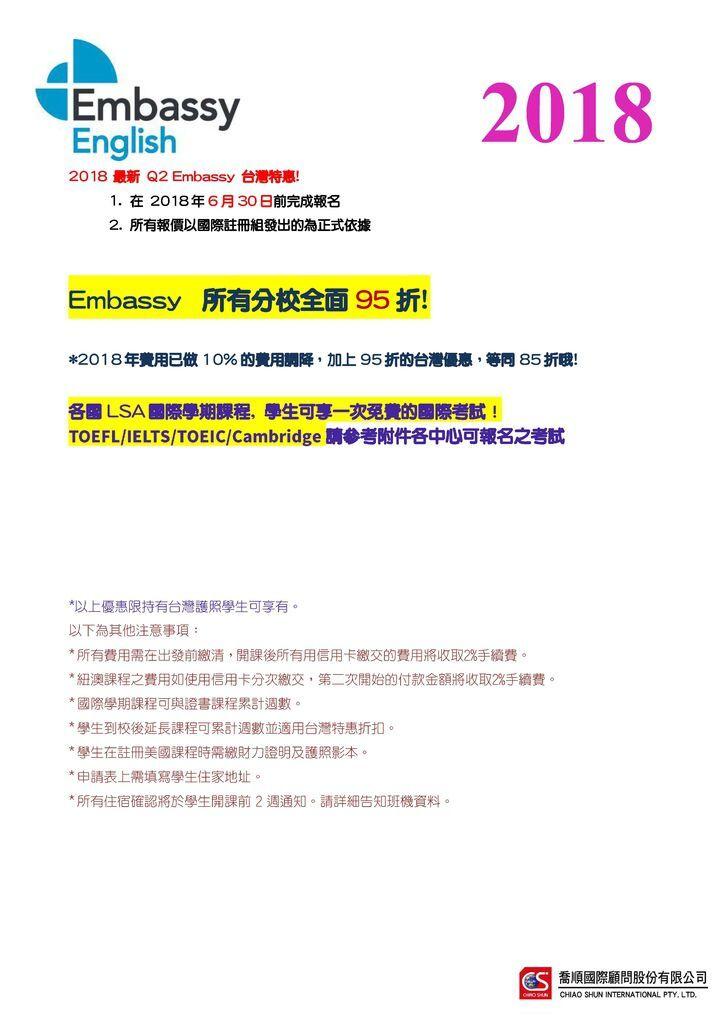 2018最新Q2 Embassy台灣特惠.jpg