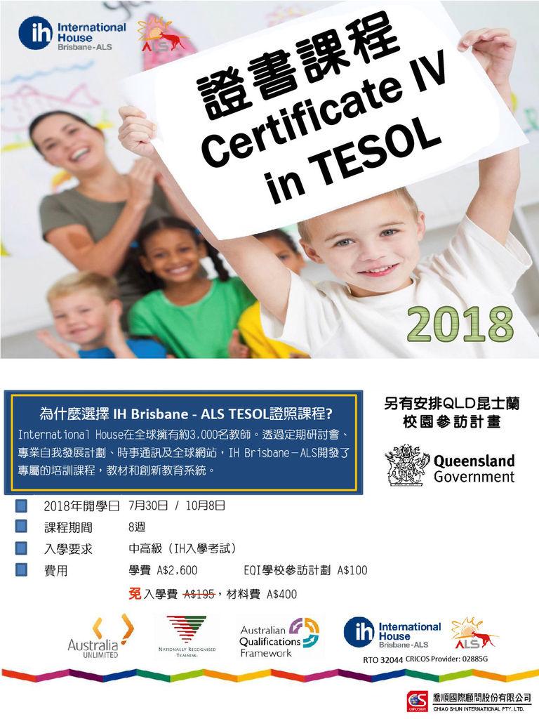 IH Brisbane_ALS TESOL 2018證照課程_20180402.jpg