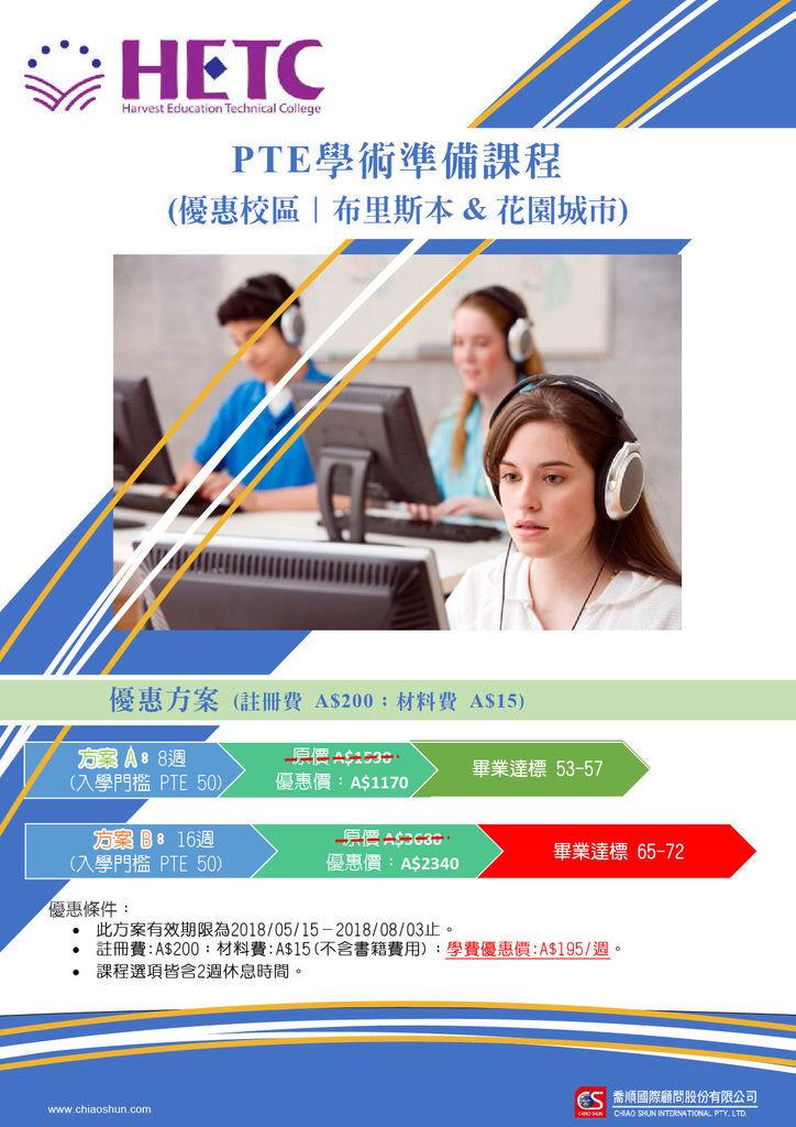 HETC PTE課程優惠-01.jpg