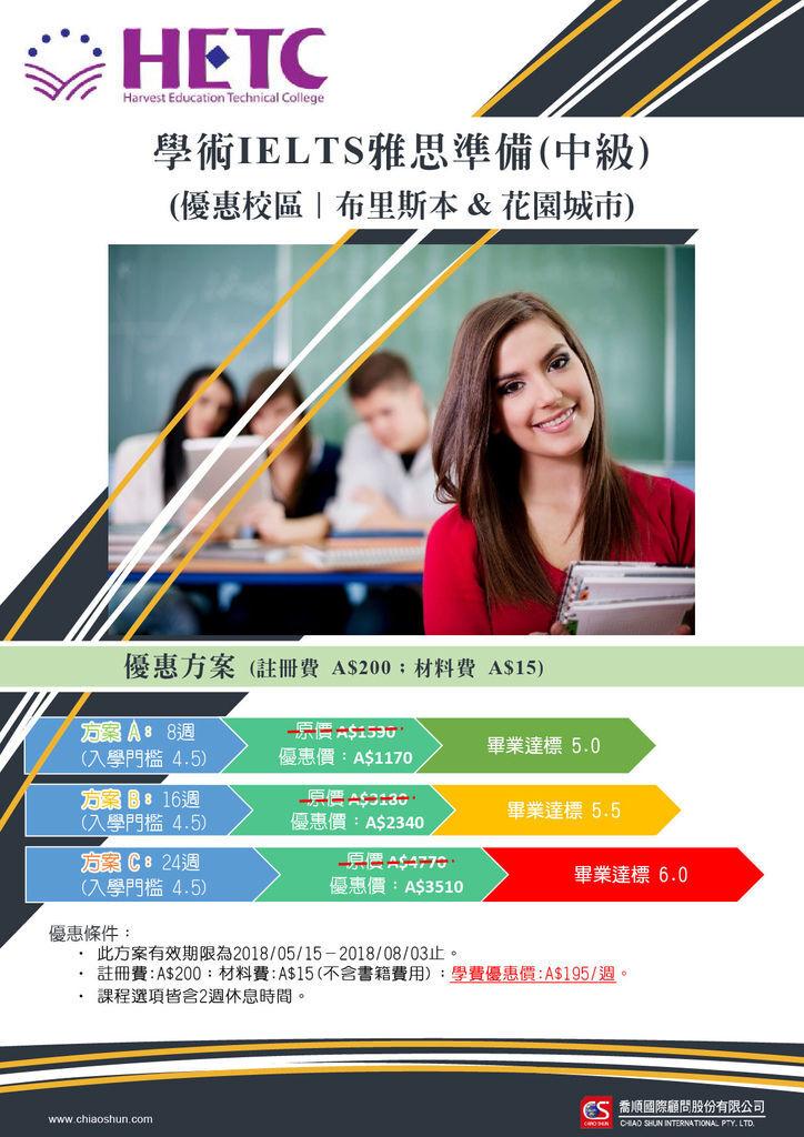 HETC IELTS雅思課程優惠-01.jpg