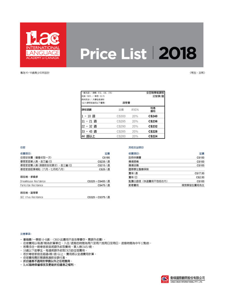 ILAC Price for 2018_TAIWAN.jpg