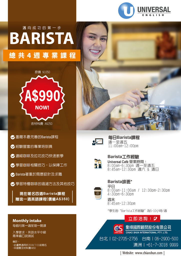 Barista NEW design_20180625-01.jpg