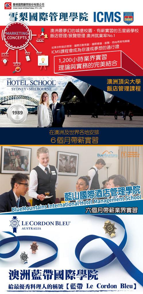 電子報澳洲業界實習課程_20180705-01.jpg