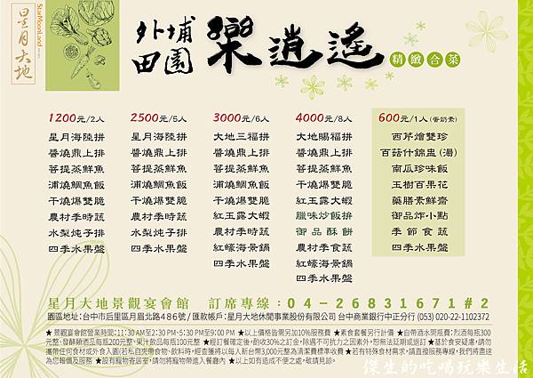 20170216星月大地客(合菜)