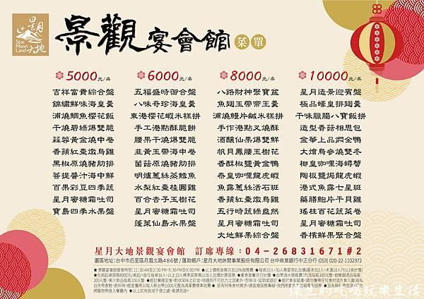 20170216星月大地客(桌菜)