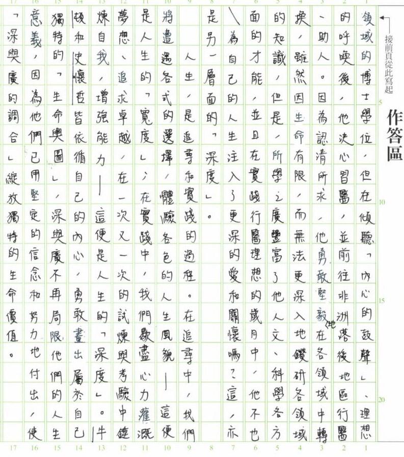 高中國文_指考100_1_b.jpg