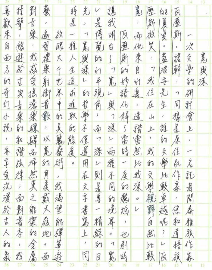 高中國文_指考100_2_a.jpg