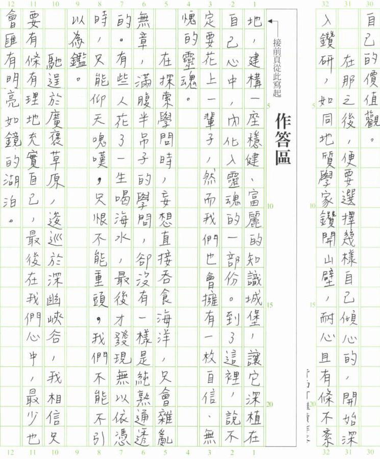 高中國文_指考100_3_b.jpg