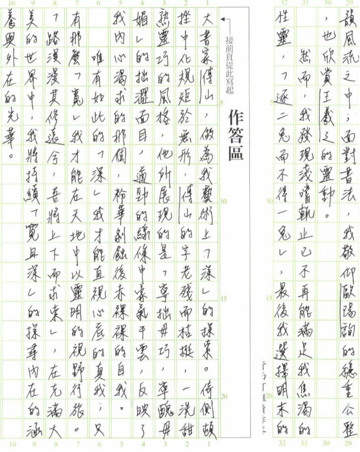 高中國文_指考100_2_b.jpg