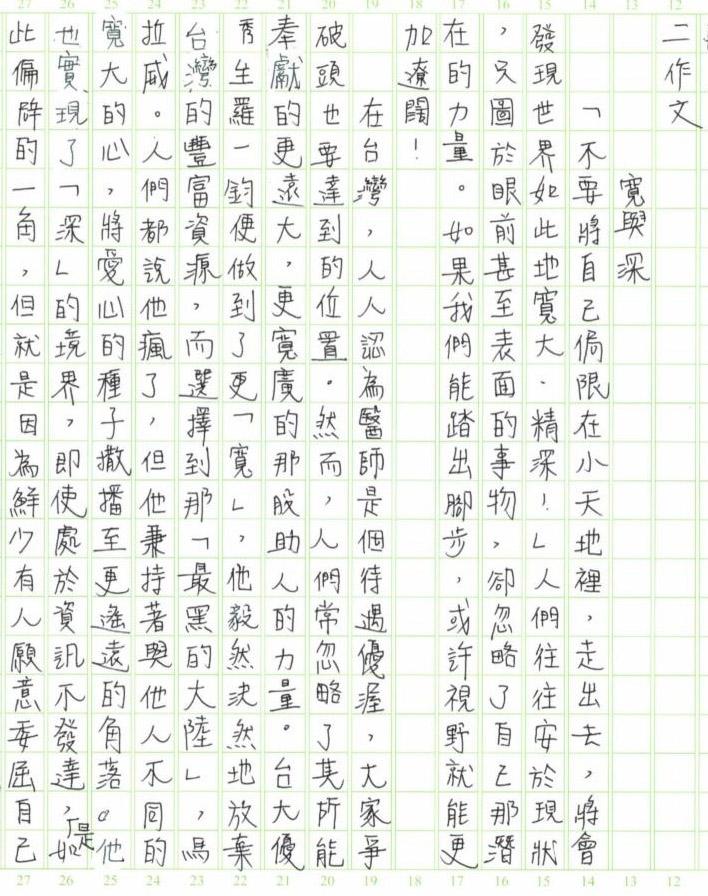 高中國文_指考100_4_a.jpg