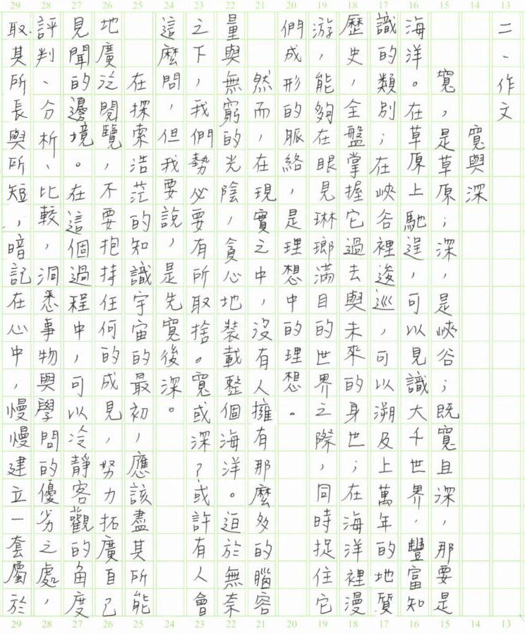 高中國文_指考100_3_a.jpg