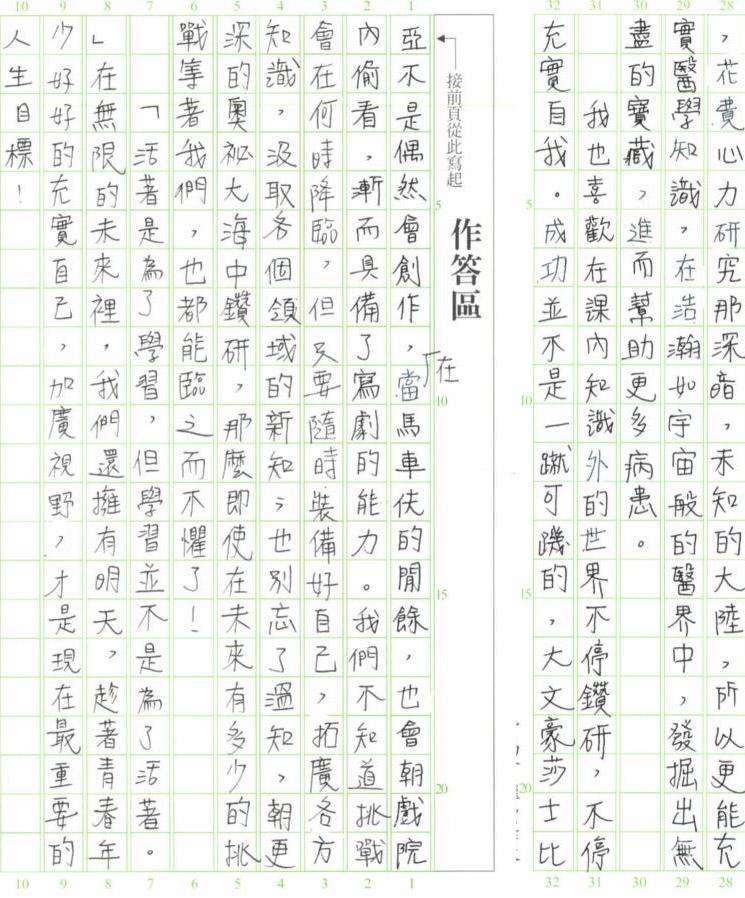 高中國文_指考100_4_b.jpg