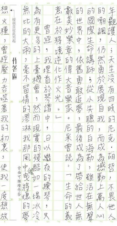 高中國文_指考101_9_b