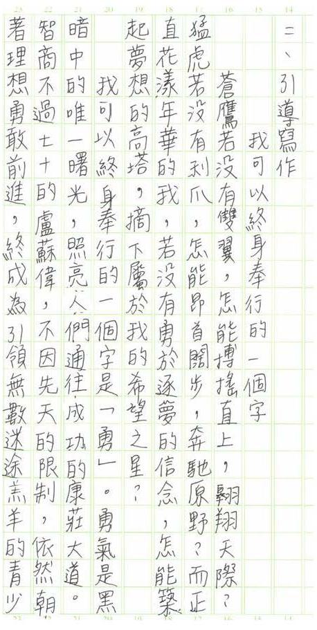 高中國文_指考101_9_a