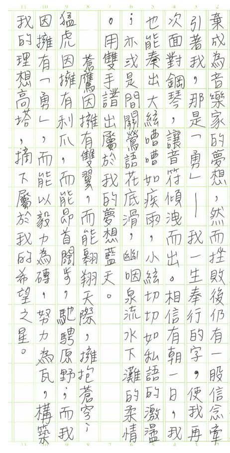 高中國文_指考101_9_c