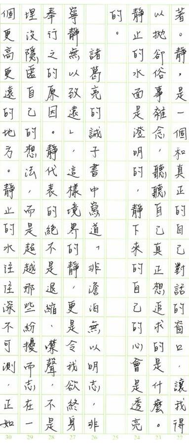 高中國文_指考101_13_b
