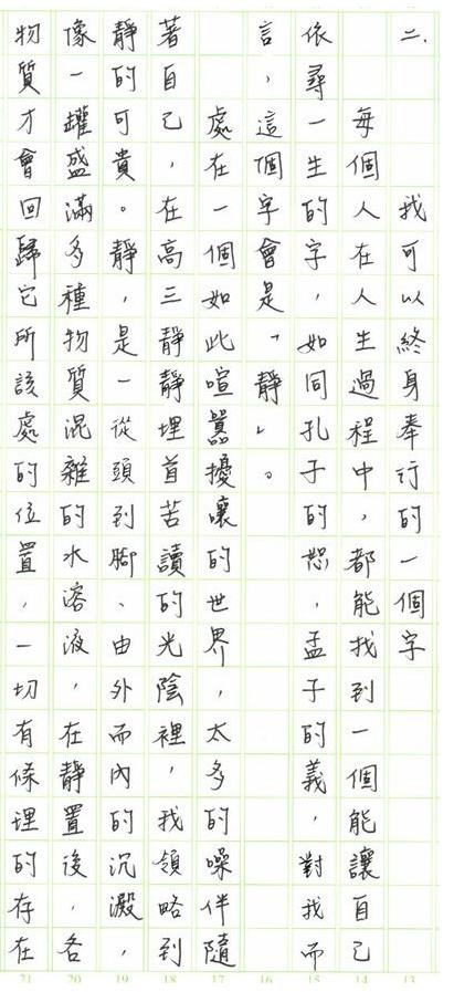 高中國文_指考101_13_a