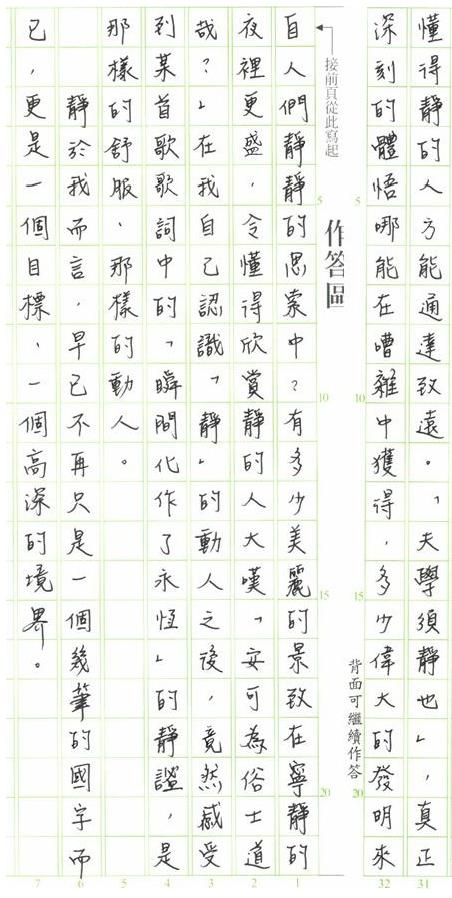 高中國文_指考101_13_c