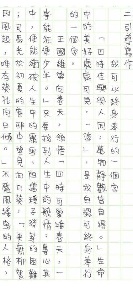 高中國文_指考101_5_a