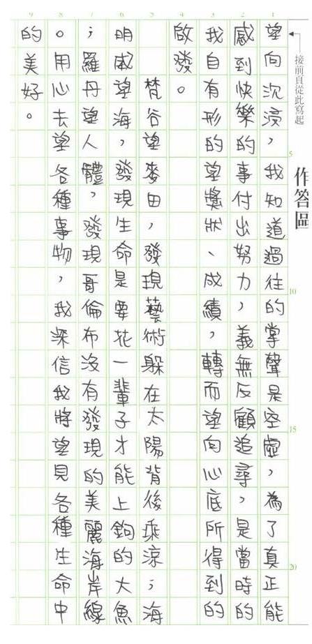 高中國文_指考101_5_c