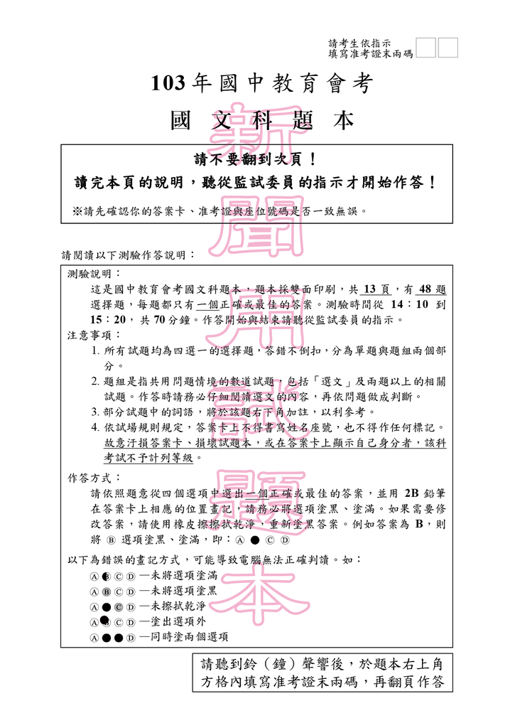 103P_Chinese150DPI_頁面_01.png
