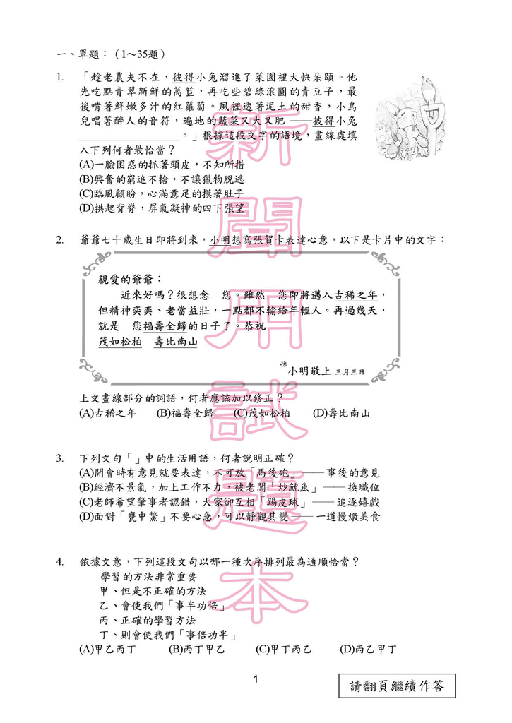 103P_Chinese150DPI_頁面_02.png