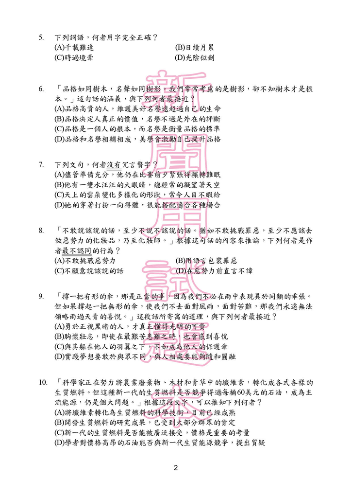 103P_Chinese150DPI_頁面_03.png