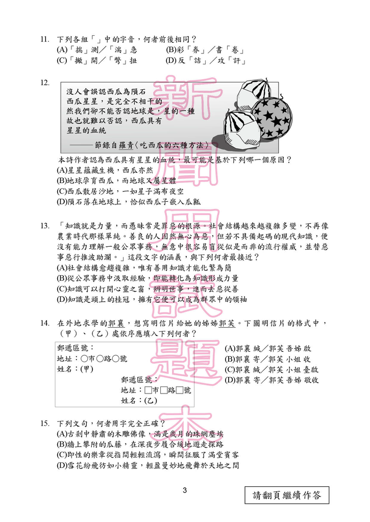103P_Chinese150DPI_頁面_04.png