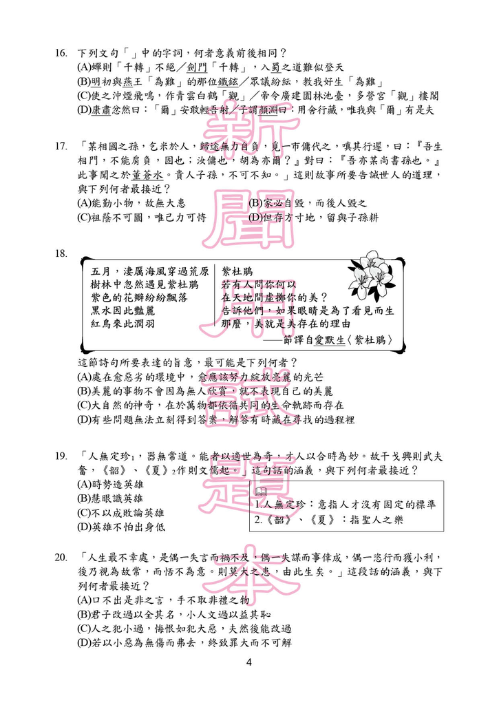 103P_Chinese150DPI_頁面_05.png