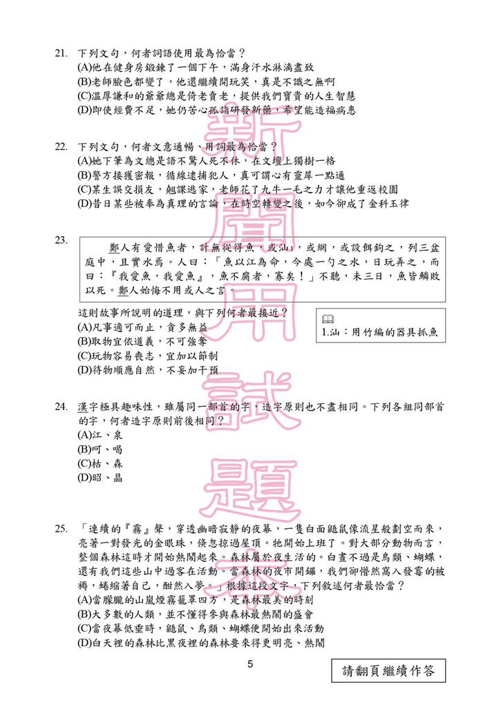 103P_Chinese150DPI_頁面_06.png