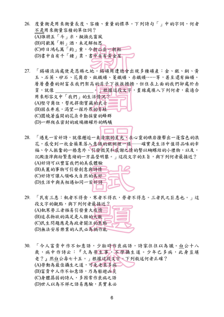 103P_Chinese150DPI_頁面_07.png