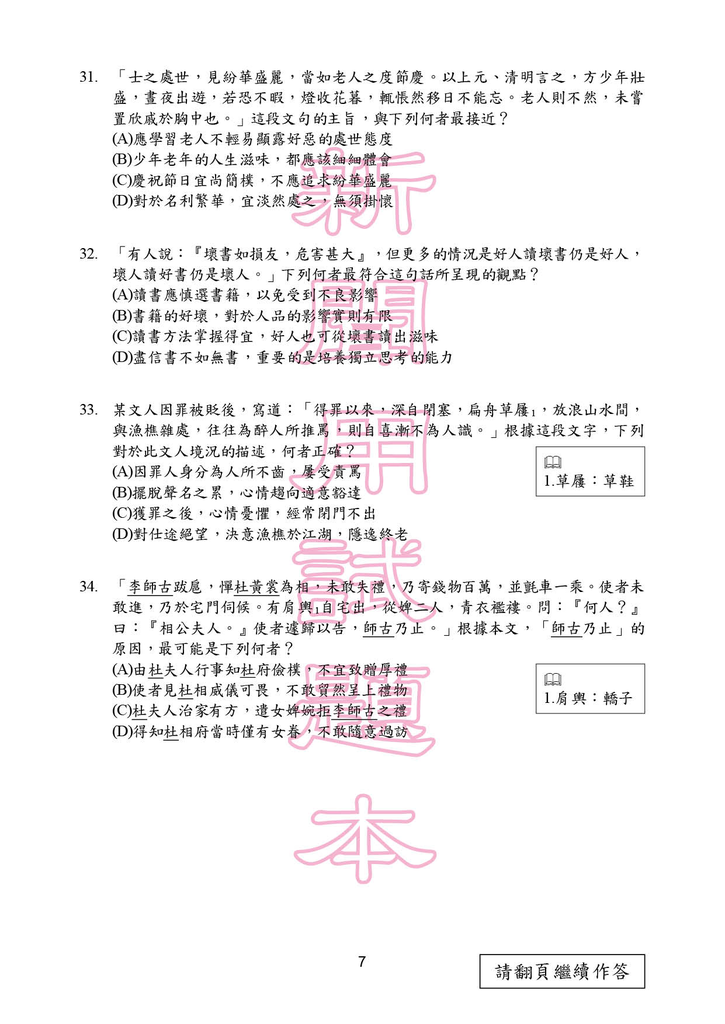 103P_Chinese150DPI_頁面_08.png