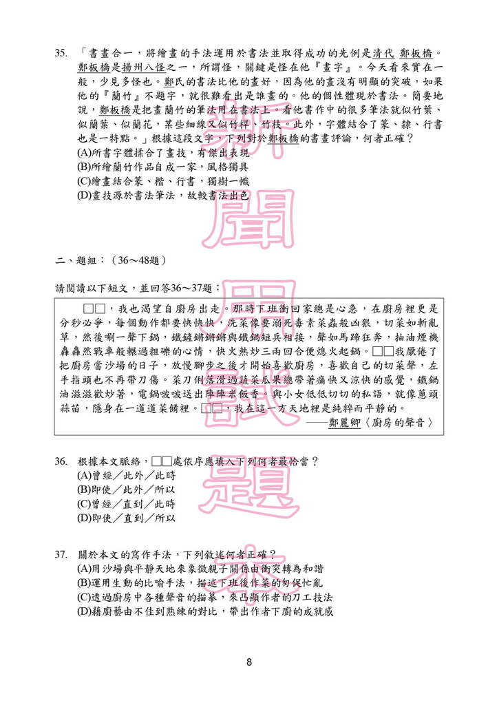 103P_Chinese150DPI_頁面_09.png