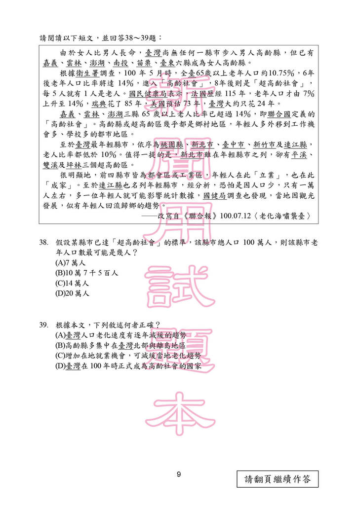 103P_Chinese150DPI_頁面_10.png