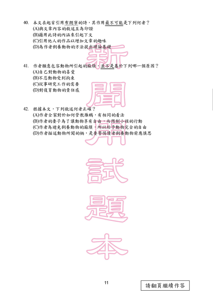 103P_Chinese150DPI_頁面_12.png